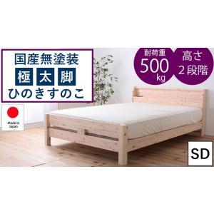 日本製 国産 無塗装 極太脚 ひのき すのこベッド セミダブル 耐荷重 最大500kg きしまない ...