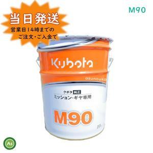 クボタ純オイル 20L缶 M90 ミッション・デフギヤ専用 農業機械用ミッションオイル|asunouka