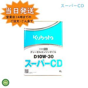 クボタ純オイル 4L缶 スーパーCD D10W−30 ディーゼルエンジン用 農業機械用エンジンオイル|asunouka