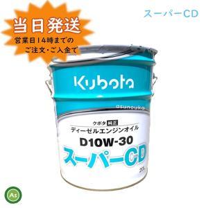 クボタ純オイル 20L缶 スーパーCD D10W−30 農業機械用エンジンオイル|asunouka