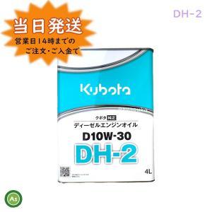 クボタ純オイル 4L缶 D10W−30 DH−2 ディーゼルエンジン用 農業機械用エンジンオイル|asunouka