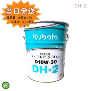 クボタ純オイル 20L缶 D10W−30 DH−2 ディーゼルエンジン用 農業機械用エンジンオイル|asunouka