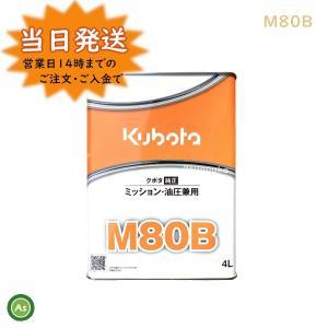 クボタ純オイル 4L缶 M80B ミッション・油圧兼用 農業機械用ミッションオイル|asunouka