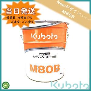 クボタ純オイル 20L缶 M80B ミッション・油圧兼用 農業機械用ミッションオイル|asunouka