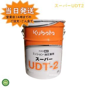 クボタ純オイル 20L缶 スーパーUDT−2 ミッション・油圧兼用 農業機械用ミッションオイル|asunouka