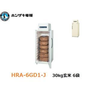 ホシザキ 玄米保冷庫 HRA-6GD1-J 6袋用 庫内寸法:幅500×奥行670×高さ1200mm 内容積:360L asunouka