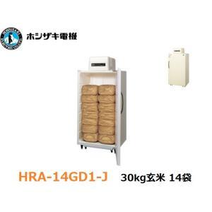 ホシザキ 玄米保冷庫 HRA-14GD1-J 14袋用 庫内寸法:幅770×奥行670×高さ1400mm 内容積:665L asunouka