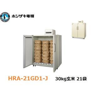 ホシザキ 玄米保冷庫 HRA-21GD1-J 21袋用 庫内寸法:幅1300×奥行740×高さ1390mm 内容積:1300L asunouka