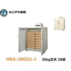 ホシザキ 玄米保冷庫 HRA-28GD1-J 28袋用 庫内寸法:幅1300×奥行890×高さ1390mm 内容積:1570L asunouka