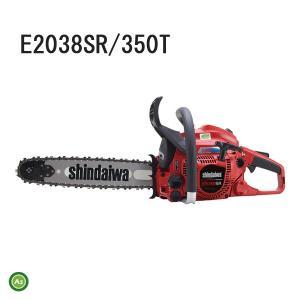 新ダイワ/shindaiwa  エンジンチェンソー ペッカーPro E2038SR/350T 〔排気量38.4mL・バーサイズ35cm・チェンタイプ25AP-76E〕 |asunouka