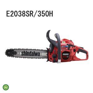 新ダイワ/shindaiwa  エンジンチェンソー ペッカーPro E2038SR/350H 〔排気量38.4mL・バーサイズ35cm・チェンタイプ25AP-76E〕 |asunouka