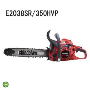 新ダイワ/shindaiwa エンジンチェンソー ペッカーPro E2038SR/350HVP 〔排気量38.4mL・バーサイズ35cm・チェンタイプ95VPX-60E〕 |asunouka