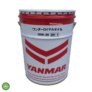 ヤンマー エンジンオイル 20L缶 ワンダーロイヤルオイル CF 10W-30|asunouka