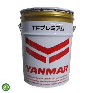ヤンマー ミッションオイル 20L缶 TFプレミアムオイル トラクター用オイル|asunouka