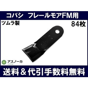 コバシ フレールモア FM152,FM157用 フレール爪 84枚 替刃 ツムラ製|asunouka