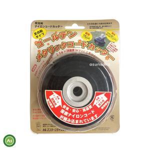 カルエンタープライズ ゴールデンメタリックコードカッター 草刈機/刈払機用 草刈用ナイロンコードカッター 2.5mm × 3M内蔵 丸型|asunouka