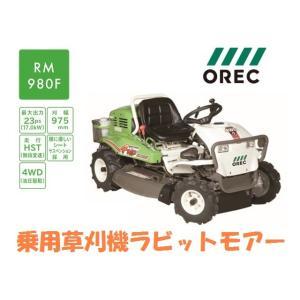 オーレック 乗用草刈機 ラビットモアー RM980F|asunouka