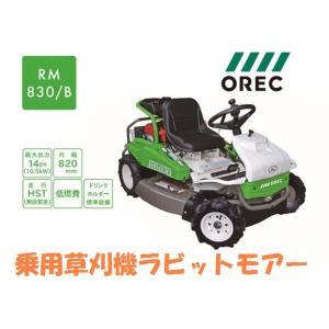 オーレック 乗用草刈機 ラビットモアー RM830/B|asunouka