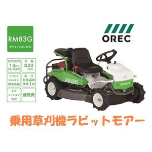 オーレック 乗用草刈機 ラビットモアー RM83G|asunouka