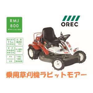 オーレック 乗用草刈機 ラビットモアー RMJ800/H|asunouka