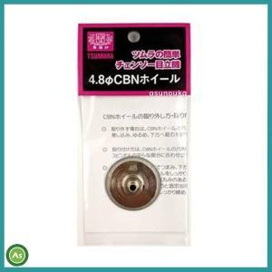 ツムラ チェンソー用 目立機砥石 TK-301-2 CBNホイール 4.8mm|asunouka
