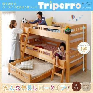 ベッド シングル  添い寝もできる頑丈設計のロータイプ収納式3段ベッド トリペロ  シングルベッド 送料無料の写真