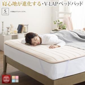 送料無料 敷きパッド    寝心地が進化する・V-LAPニットベッドパッド シングル  寝具幅サイズ...
