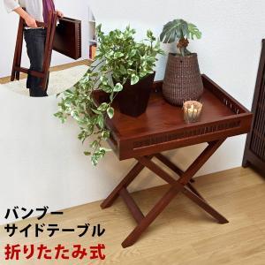 テーブル サイド バンブー サイドテーブル サイドテーブル 送料無料