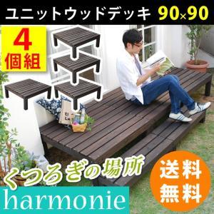 ユニットウッドデッキ harmonie(アルモニー)90×90 4個組 SDKIT9090-4P-D...