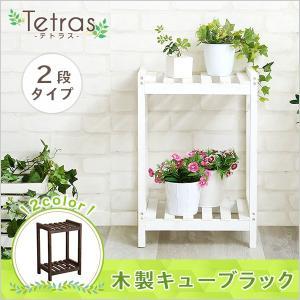 木製キューブラック 2段 Tetras-テトラス-