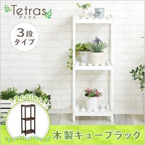 木製キューブラック 3段 Tetras-テトラス-
