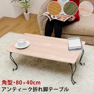 テーブル 折りたたみ 折れ脚テーブル 角型 BR/GN/WH 折りたたみテーブル 送料無料
