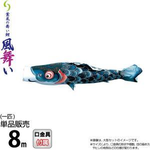 こいのぼり 徳永鯉 鯉のぼり 単品 8m 風舞い 薫風の舞い鯉 撥水加工 ポリエステルジャガード織生地 000-850|asutsuku-ningyoya