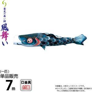 こいのぼり 徳永鯉 鯉のぼり 単品 7m 風舞い 薫風の舞い鯉 撥水加工 ポリエステルジャガード織生地 000-851|asutsuku-ningyoya