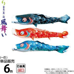こいのぼり 徳永鯉 鯉のぼり 単品 6m 風舞い 薫風の舞い鯉 撥水加工 ポリエステルジャガード織生地 000-852|asutsuku-ningyoya