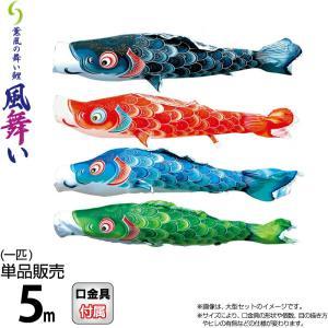 こいのぼり 徳永鯉 鯉のぼり 単品 5m 風舞い 薫風の舞い鯉 撥水加工 ポリエステルジャガード織生地 000-853|asutsuku-ningyoya