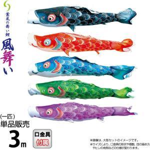 こいのぼり 徳永鯉 鯉のぼり 単品 3m 風舞い 薫風の舞い鯉 撥水加工 ポリエステルジャガード織生地 000-859|asutsuku-ningyoya