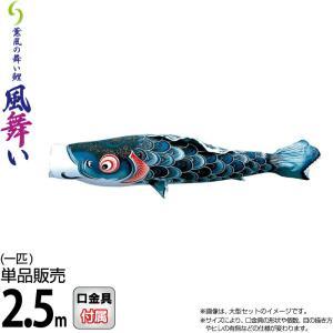 こいのぼり 徳永鯉 鯉のぼり 単品 2.5m 風舞い 薫風の舞い鯉 撥水加工 ポリエステルジャガード織生地 000-860|asutsuku-ningyoya