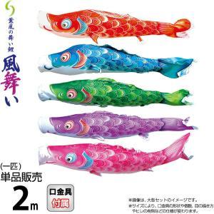 こいのぼり 徳永鯉 鯉のぼり 単品 2m 風舞い 薫風の舞い鯉 撥水加工 ポリエステルジャガード織生地 000-864|asutsuku-ningyoya