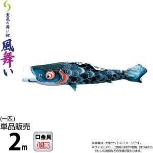 こいのぼり 徳永鯉 鯉のぼり 単品 2m 風舞い 薫風の舞い鯉 撥水加工 ポリエステルジャガード織生地 000-864-s|asutsuku-ningyoya