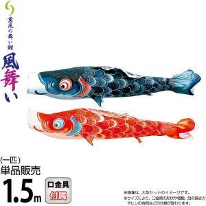 こいのぼり 徳永鯉 鯉のぼり 単品 1.5m 風舞い 薫風の舞い鯉 撥水加工 ポリエステルジャガード織生地 000-866-s|asutsuku-ningyoya