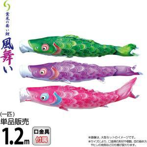 こいのぼり 徳永鯉 鯉のぼり 単品 1.2m 風舞い 薫風の舞い鯉 撥水加工 ポリエステルジャガード織生地 000-868|asutsuku-ningyoya