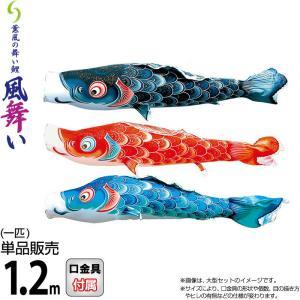 こいのぼり 徳永鯉 鯉のぼり 単品 1.2m 風舞い 薫風の舞い鯉 撥水加工 ポリエステルジャガード織生地 000-868-s|asutsuku-ningyoya