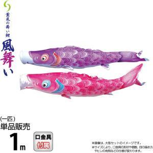 こいのぼり 徳永鯉 鯉のぼり 単品 1m 風舞い 薫風の舞い鯉 撥水加工 ポリエステルジャガード織生地 000-869|asutsuku-ningyoya