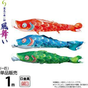 こいのぼり 徳永鯉 鯉のぼり 単品 1m 風舞い 薫風の舞い鯉 撥水加工 ポリエステルジャガード織生地 000-869-s|asutsuku-ningyoya