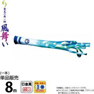 こいのぼり 徳永鯉 鯉のぼり 単品 8m 風舞い吹流し 撥水加工 ポリエステルジャガード織生地 家紋・名前入れ可能 000-880|asutsuku-ningyoya