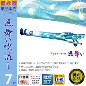 こいのぼり 徳永鯉 鯉のぼり 単品 7m 風舞い吹流し 撥水加工 ポリエステルジャガード織生地 家紋・名前入れ可能 000-881|asutsuku-ningyoya