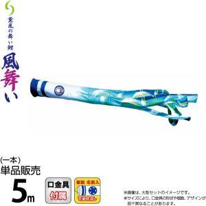 こいのぼり 徳永鯉 鯉のぼり 単品 5m 風舞い吹流し 撥水加工 ポリエステルジャガード織生地 家紋・名前入れ可能 000-883|asutsuku-ningyoya