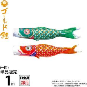 こいのぼり 徳永鯉 鯉のぼり 単品 1m ゴールド鯉 錦龍 ポリエステルタフタ生地 003-292