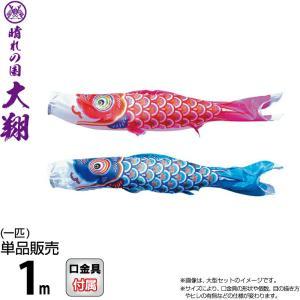 こいのぼり 徳永鯉 鯉のぼり 単品 1m 大翔 ポリエステルシルキーブライト生地 003-714-s
